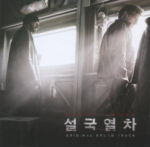Marco Beltrami: 설국열차 Snowpiercer Original Sound Track - Cover