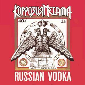 Коррозия Металла: Russian Vodka - Cover
