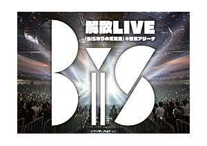 Bis: Bis解散Live 「Bisなりの武道館」 - Cover