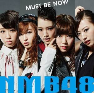 NMB48: Must Be Now - Cover