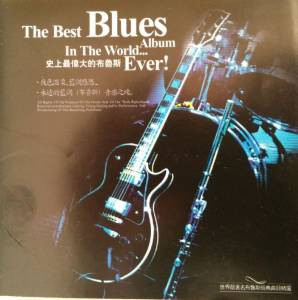 the best blues album in the world ever 2 hdcd 2004. Black Bedroom Furniture Sets. Home Design Ideas