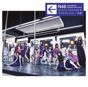 Cover - Nogizaka46: 生まれてから初めて見た夢