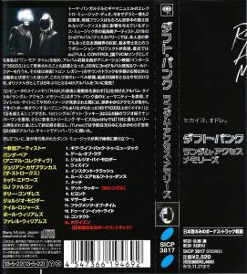 Daft Punk: Random Access Memories (CD) - Bild 4
