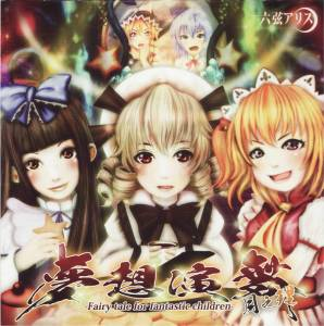Cover - Rokugen Alice (六弦アリス): 夢想演舞 月之理 -Fairy Tale Of Fantastic Children-