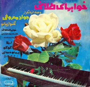 Javad Maroufi: Golden Dreams & Other Romantic Melodies (LP) - Bild 1