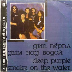 Deep Purple: Smoke On The Water (Melodija) - Cover