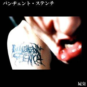 Cover - Pungent Stench: 屍臭