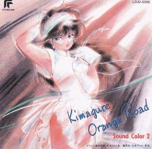 Cover - Shirō Sagisu: Kimagure Orange☆Road Sound Color 2