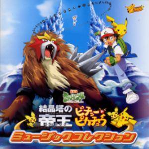Cover - Shinji Miyazaki: Pocket Monsters Kesshoutou No Teiou / Pichu To Pikachu Music Collection