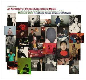 Cover - D!o!d!o!d!: Anthology Of Chinese Experimental Music 1992-2008, An