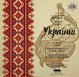 Cover - Ukrainians, The: Ykpaihui
