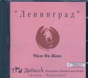 Cover - Leningrad: Made In Zhopa (Маде Ин Жопа)- Made In The Ass