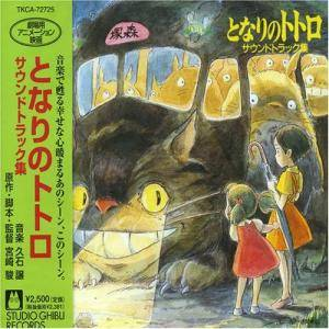 Cover - Joe Hisaishi: My Neighbour Totoro