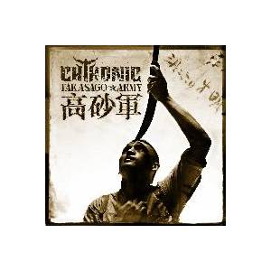 Chthonic: Takasago Army - Cover