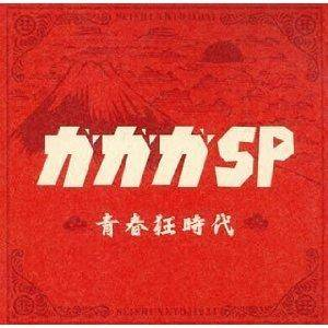 Cover - Gagaga Sp: 青春狂時代