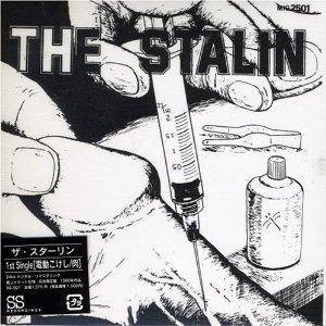 Cover - Stalin, The: 電動こけし