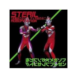 Cover - Steril: Robofication