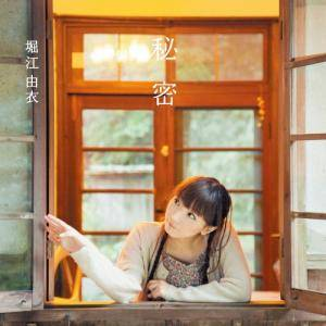 Cover - Yui Horie: Vol.8