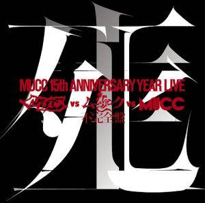 "MUCC: 15th Anniversary Year Live ""Shisei"" - Cover"