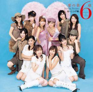 Cover - Morning Musume: 愛の第6感