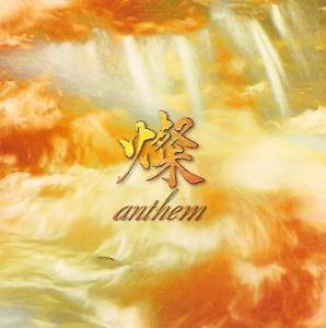 Cover - Guild Of Ages: Anthem