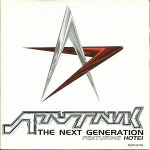Cover - Sigue Sigue Sputnik: Next Generation, The